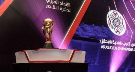 نتائج قرعة دور الـ32 من البطولة العربية للأندية الأبطال