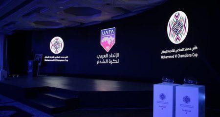 نتائج قرعة التصفيات الأولية لبطولة كأس محمد السادس